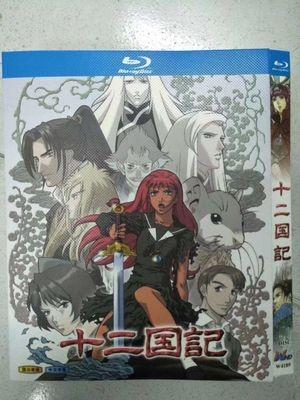 十二国記 全45話 Blu-ray BOX 全巻