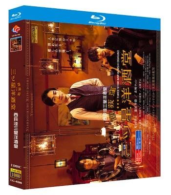 西荻窪 三ツ星洋酒堂 (町田啓太出演) Blu-ray BOX