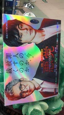 悪党~加害者追跡調査~ DVD-BOX