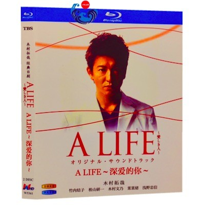 A LIFE~愛しき人~ (木村拓哉、竹内結子出演) Blu-ray BOX