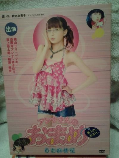 アンナさんのおまめ (ベッキー、杏さゆり出演) DVD-BOX