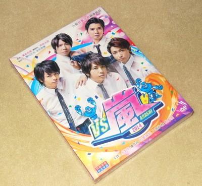 VS嵐(ARASHI) 2013+2014 DVD-BOX