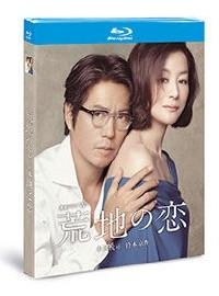 連続ドラマW 荒地の恋 (豊川悦司出演) Blu-ray BOX