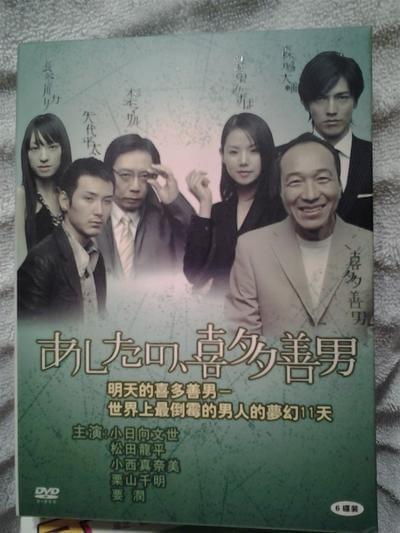 あしたの、喜多善男 ~世界一不運な男の、奇跡の11日間~ (小日向文世、松田龍平出演) DVD-BOX