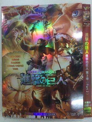 TVアニメ「進撃の巨人」Season3 (Part2) 全10話 DVD-BOX