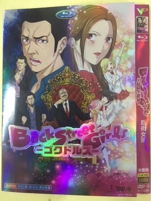 アニメ「Back Street Girls-ゴクドルズ-」DVD-BOX