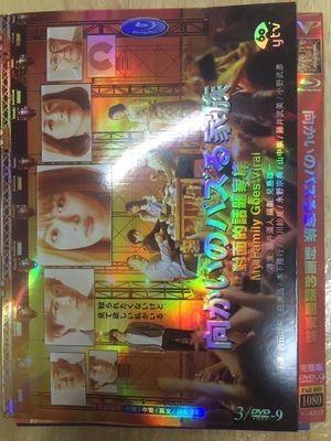 向かいのバズる家族 DVD-BOX