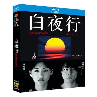 白夜行 完全版 (山田孝之、綾瀬はるか出演) Blu-ray BOX 全巻
