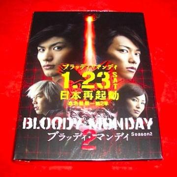 ブラッディ・マンデイ シーズン2 (三浦春馬、佐藤健、吉瀬美智子出演) DVD-BOX