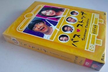 バスストップ DVD-BOX