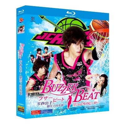 ブザー・ビート ~崖っぷちのヒーロー~ (山下智久、北川景子出演) Blu-ray BOX