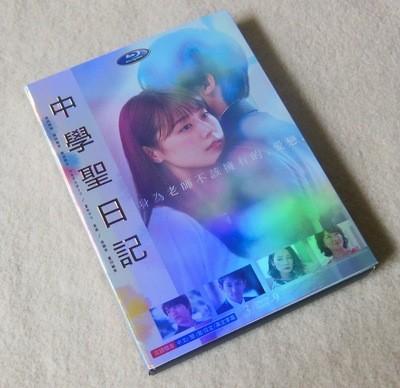 中学聖日記 DVD-BOX