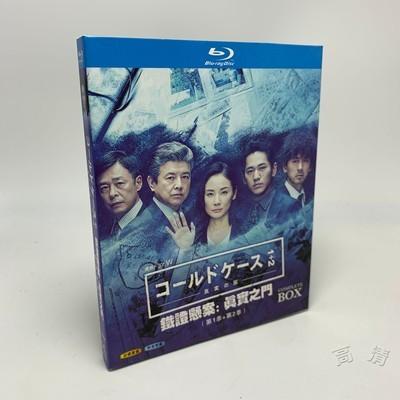 連続ドラマW コールドケース~真実の扉~ SEASON 1+2 全巻 Blu-ray BOX