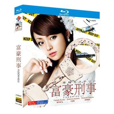 富豪刑事 1+2 (深田恭子出演) Blu-ray BOX 全巻