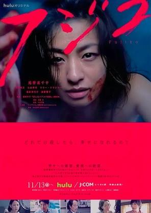 フジコ (尾野真千子出演) DVD-BOX