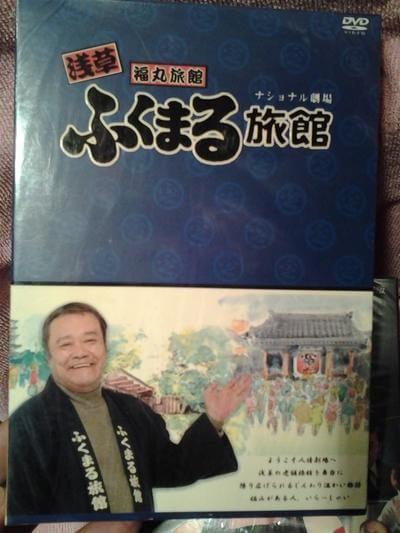 浅草ふくまる旅館 第1シリーズ (西田敏行出演) DVD-BOX