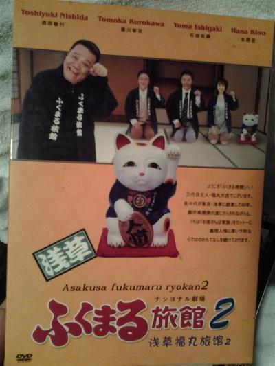 浅草ふくまる旅館 第2シリーズ (西田敏行出演) DVD-BOX