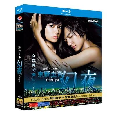 連続ドラマW 東野圭吾 幻夜 (深田恭子、塚本高史出演) Blu-ray BOX