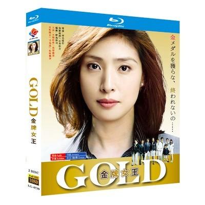 GOLD (天海祐希、長澤まさみ、綾野剛、反町隆史出演) Blu-ray BOX