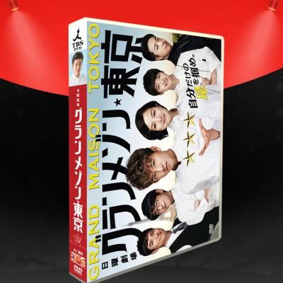 グランメゾン東京 DVD-BOX