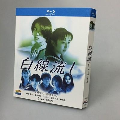 白線流し (長瀬智也、酒井美紀、柏原崇出演) TV+SP Blu-ray BOX 全巻