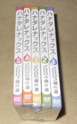 ハナタレナックス 第1+2+3+4+5滴 -2003+2004+2005+2006+2007傑作選- DVD-BOX 全巻