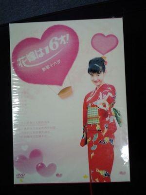 花嫁は16才!(ともさかりえ、中山秀征出演) DVD-BOX