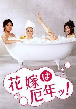 花嫁は厄年ッ! (篠原涼子出演) DVD-BOX