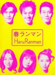 春ランマン (押尾学、ともさかりえ出演) DVD-BOX