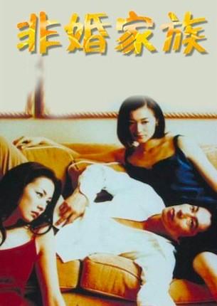 非婚家族 (真田広之、鈴木京香出演) DVD-BOX