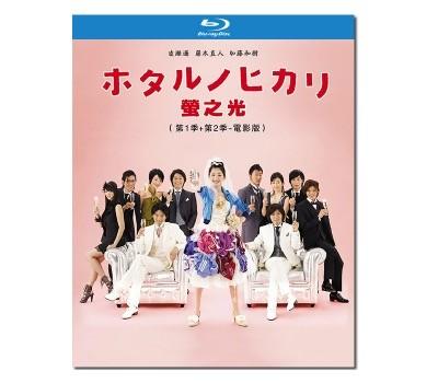 ホタルノヒカリ SEASON1+2+MOVIE (藤木直人、綾瀬はるか出演) Blu-ray BOX 全巻