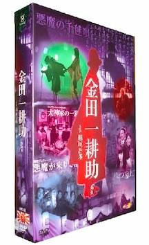 稲垣吾郎の金田一耕助シリーズ 完全版 DVD-BOX 正規品