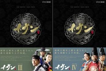 イ・サン DVD-BOX III+IV