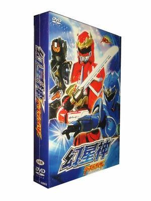 幻星神ジャスティライザー DVD-BOX 完全版