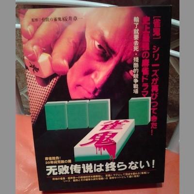 雀鬼 (清水健太郎出演) DVD-BOX 1+2 全巻