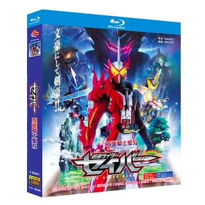 仮面ライダーセイバー Blu-ray BOX 全巻