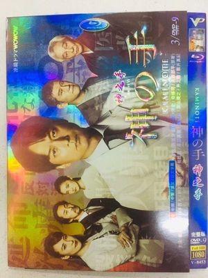 神の手 DVD-BOX