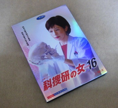 科捜研の女 season16(シーズン16、2017年)DVD-BOX