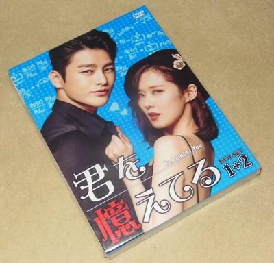 君を憶えてる DVD-SET 1+2