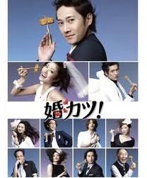 送料無料 完全版「婚カツ!」DVD ...
