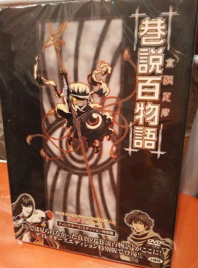京極夏彦 巷説百物語 ディレクターズエディション 全13話 DVD-BOX 全巻