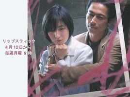 リップスティック (三上博史、広末涼子出演) DVD-BOX