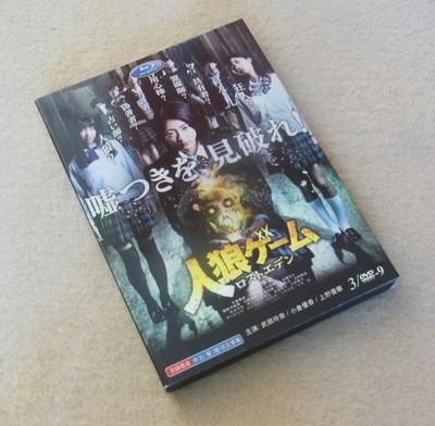 人狼ゲーム ロストエデン LOST EDEN DVD-BOX