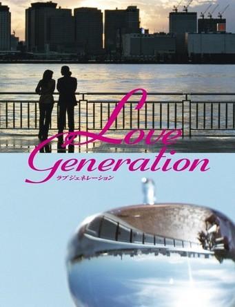 ラブ ジェネレーション(木村拓哉、松たか子出演)DVD-BOX
