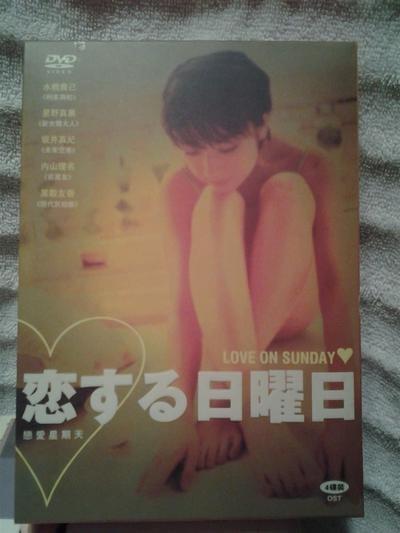 恋する日曜日 (水橋貴己、篠原ともえ出演) プレミアムDVD-BOX