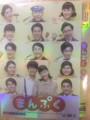 連続テレビ小説 まんぷく 完全版 DVD-BOX 1-13週