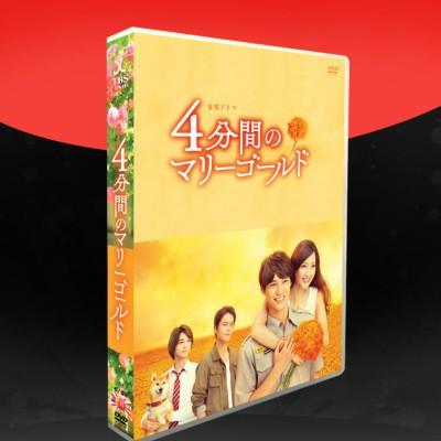 4分間のマリーゴールド DVD-BOX