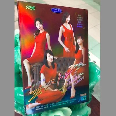 ミストレス -女たちの秘密- DVD-BOX
