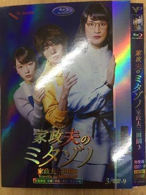 家政夫のミタゾノ3 DVD-BOX