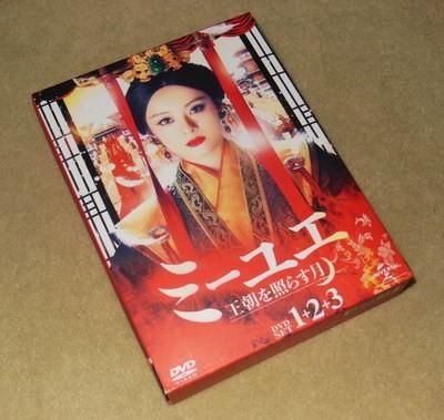 ミーユエ 王朝を照らす月 DVD-SET 1+2+3